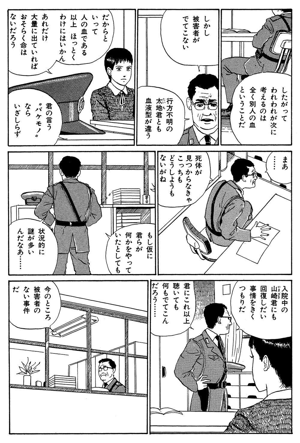 伊藤潤二傑作集 第5話「富江 接吻」⑤junji19-04.jpg