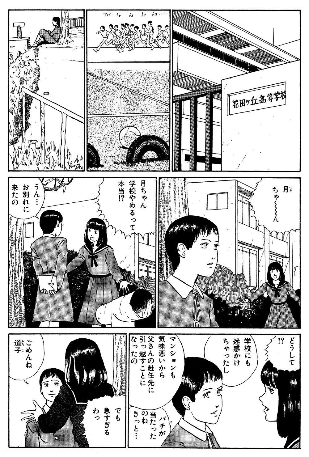伊藤潤二傑作集 第5話「富江 接吻」⑤junji19-05.jpg