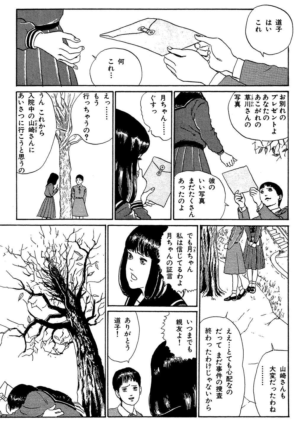 伊藤潤二傑作集 第5話「富江 接吻」⑤junji19-06.jpg