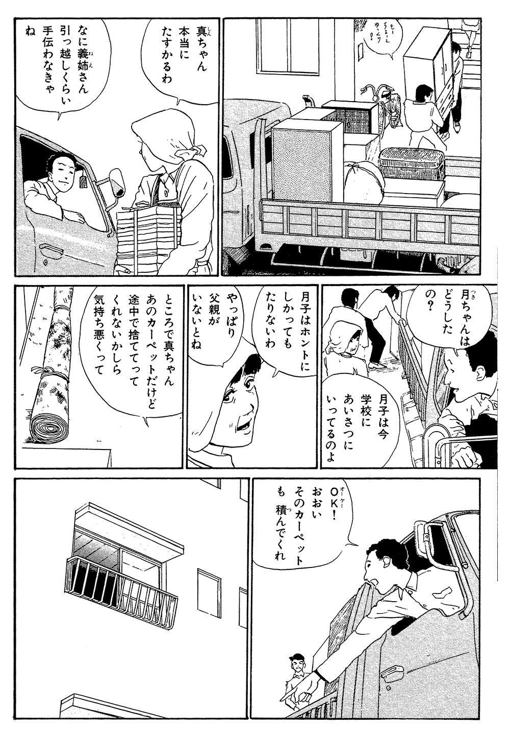 伊藤潤二傑作集 第5話「富江 接吻」⑤junji19-07.jpg