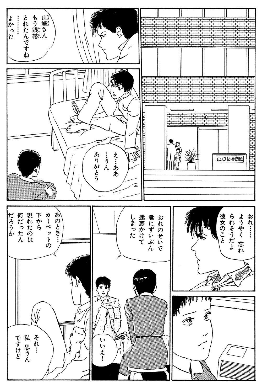伊藤潤二傑作集 第5話「富江 接吻」⑤junji19-08.jpg