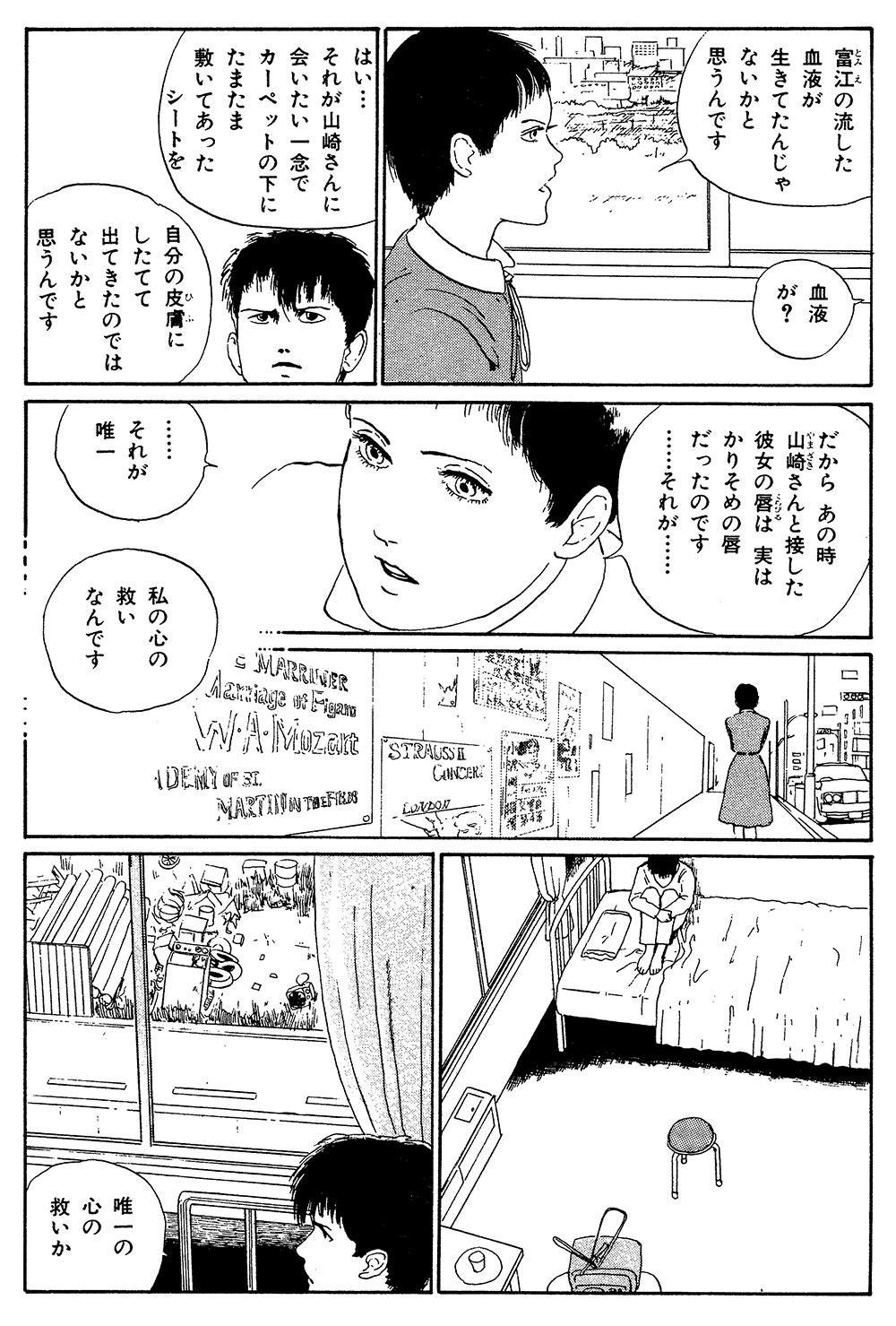 伊藤潤二傑作集 第5話「富江 接吻」⑤junji19-09.jpg