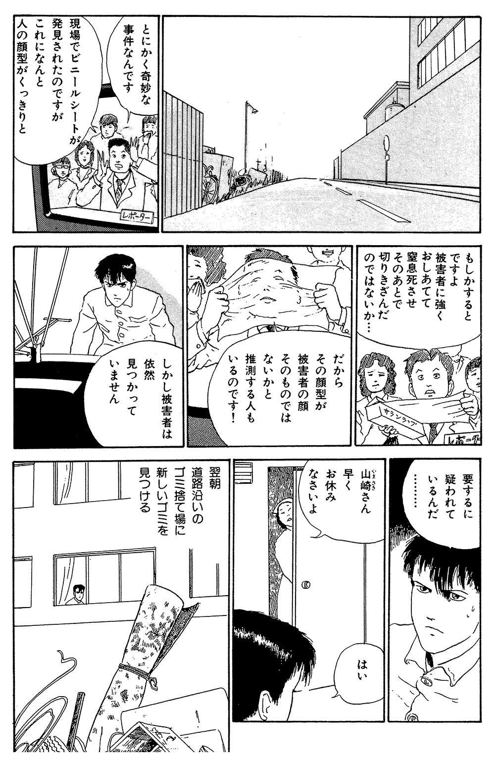伊藤潤二傑作集 第5話「富江 接吻」⑤junji19-10.jpg