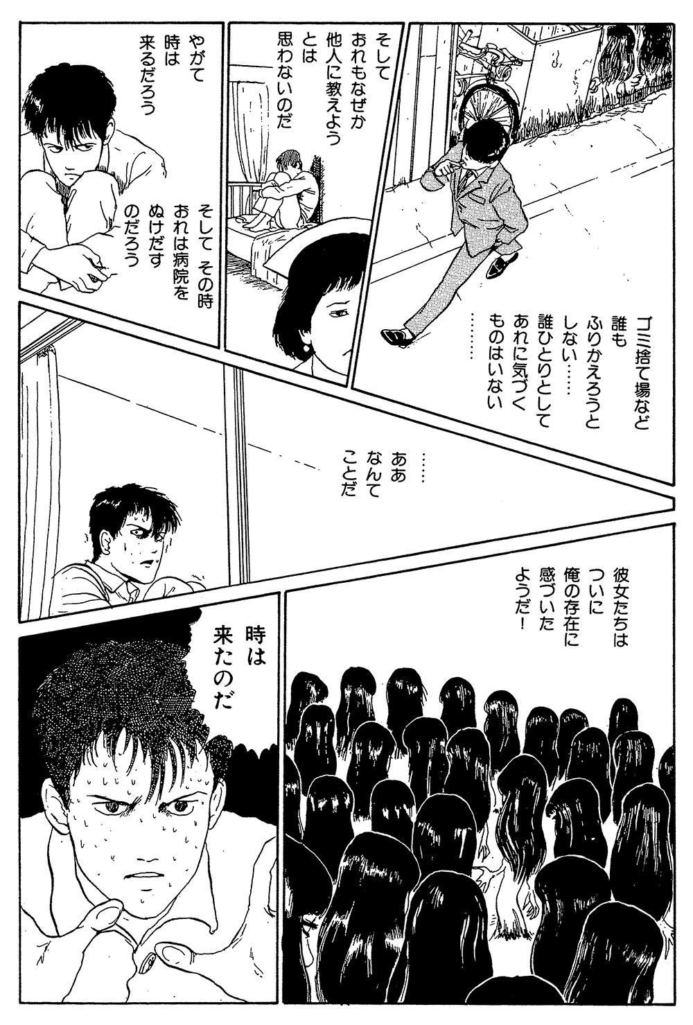 伊藤潤二傑作集 第5話「富江 接吻」⑤junji19-14.jpg
