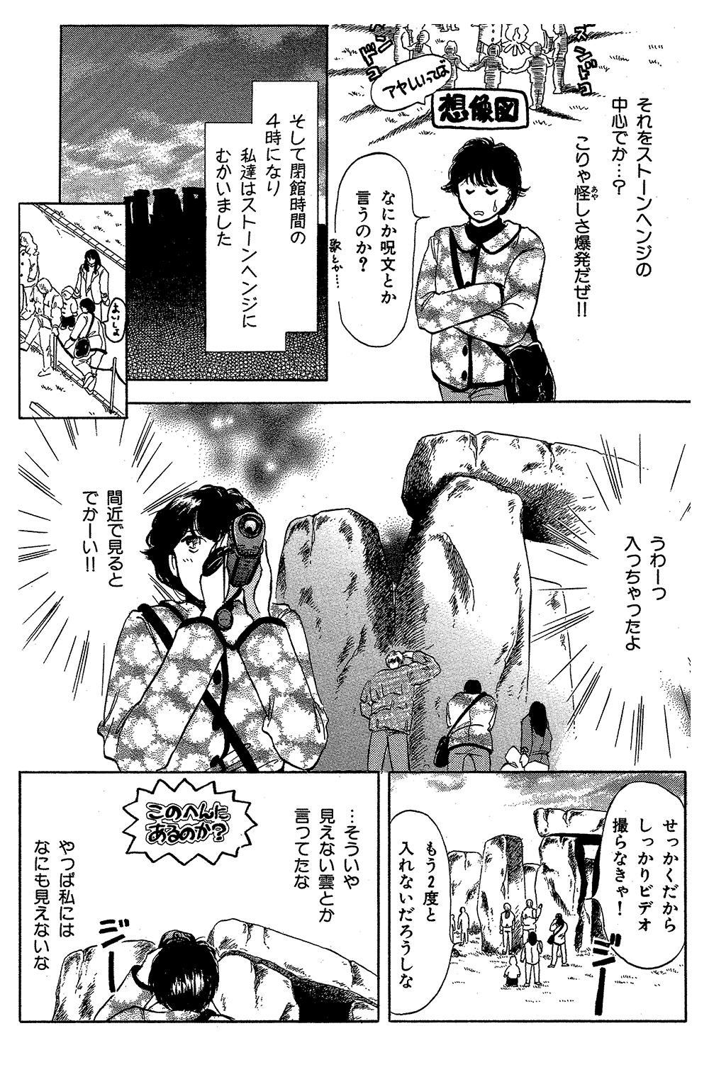 霊感ママシリーズ 第3話「英国ミステリーツアー」③reikanmama-02-88.jpg