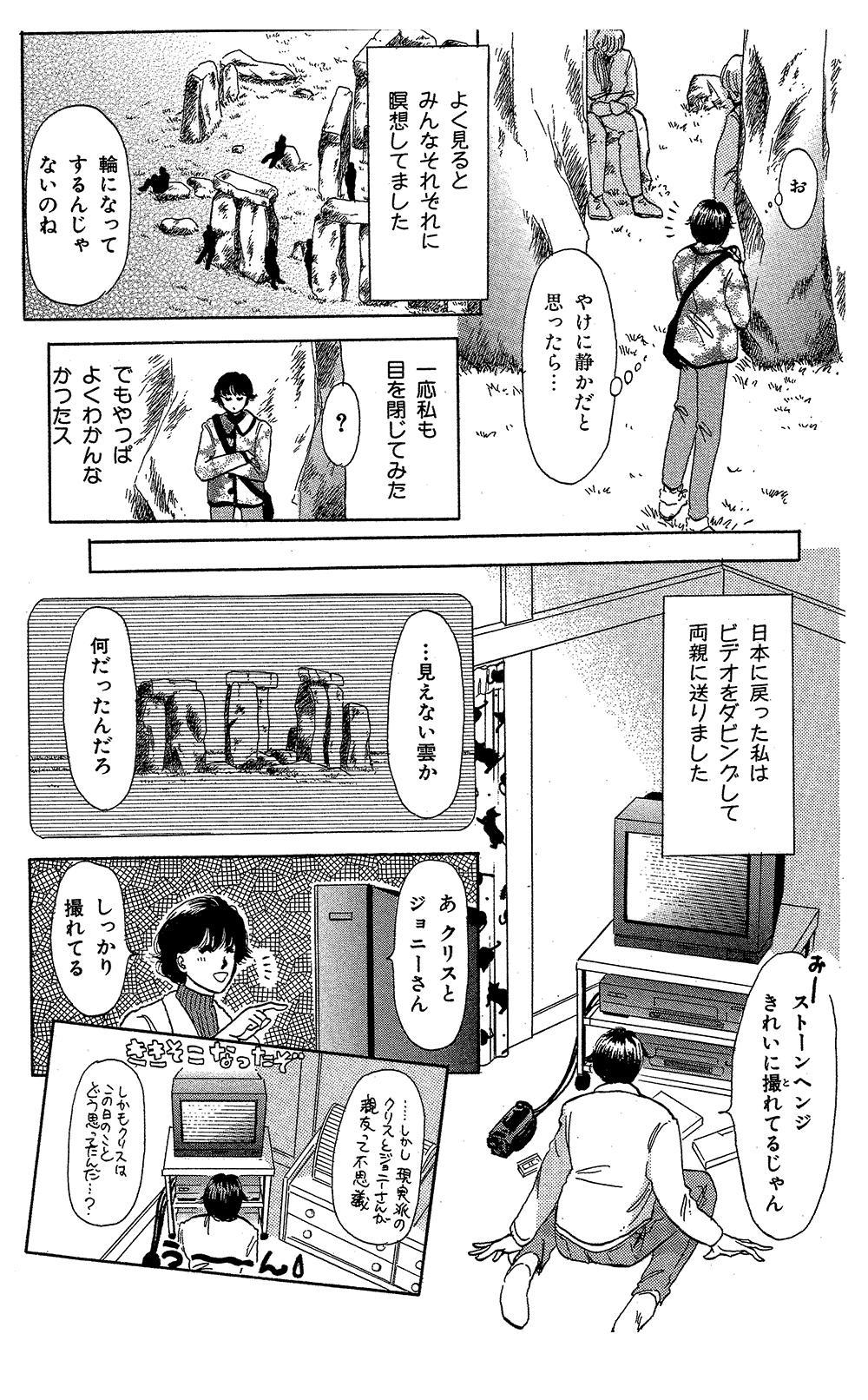 霊感ママシリーズ 第3話「英国ミステリーツアー」③reikanmama-02-89.jpg