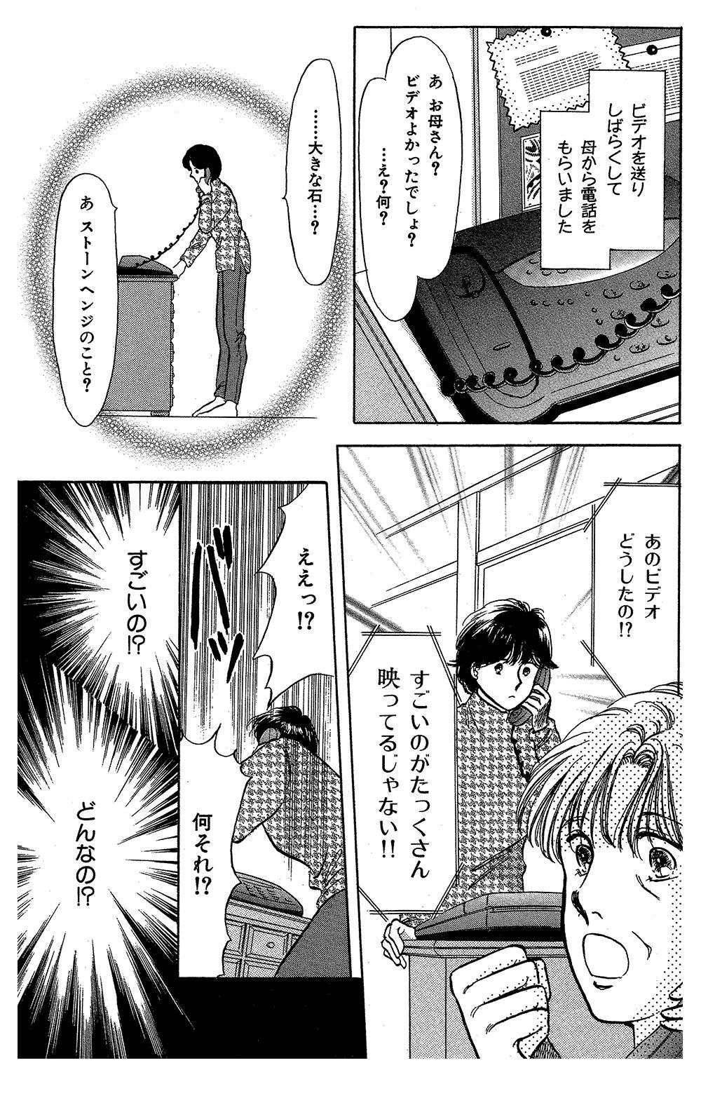 霊感ママシリーズ 第3話「英国ミステリーツアー」③reikanmama-02-90.jpg