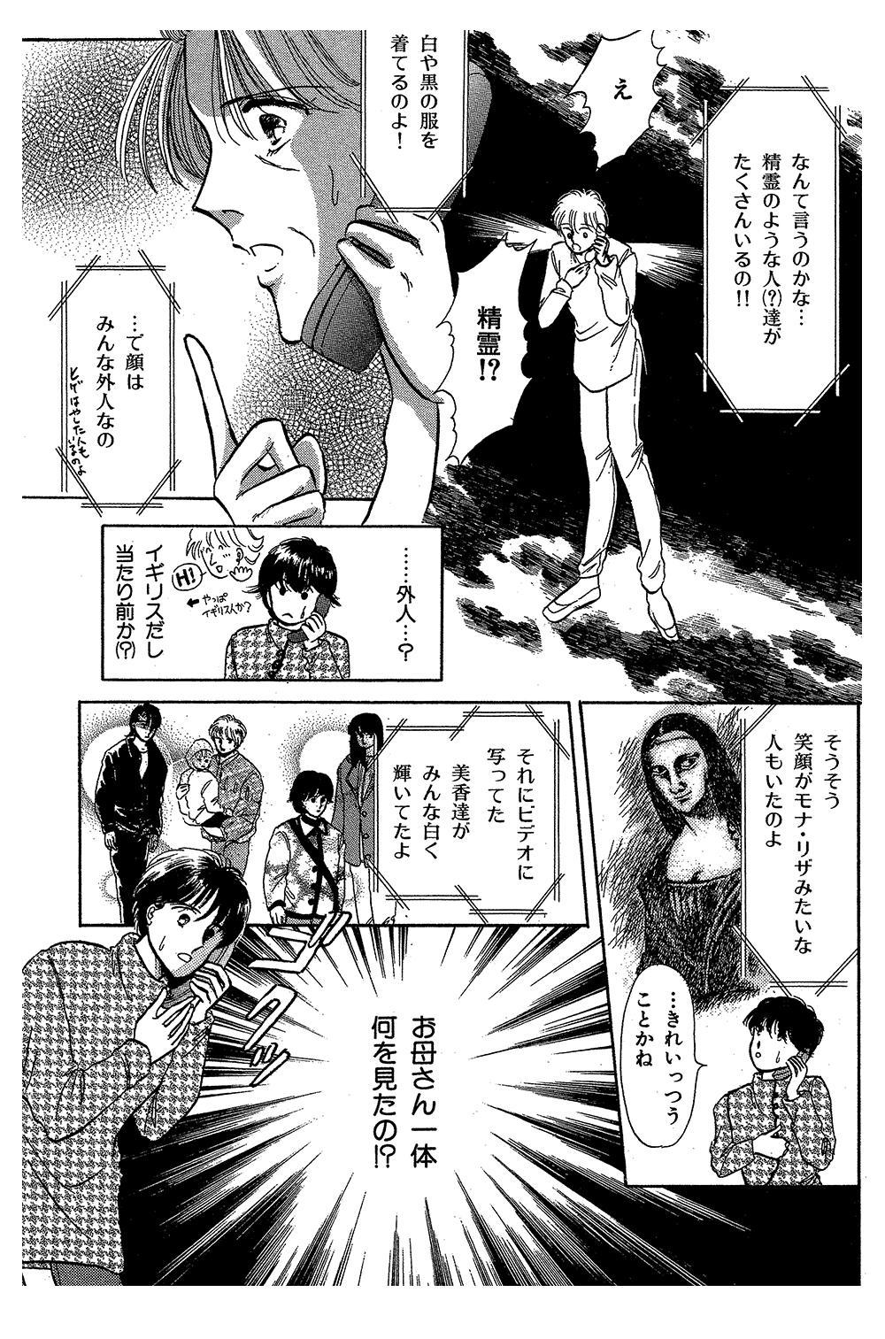 霊感ママシリーズ 第3話「英国ミステリーツアー」③reikanmama-02-91.jpg