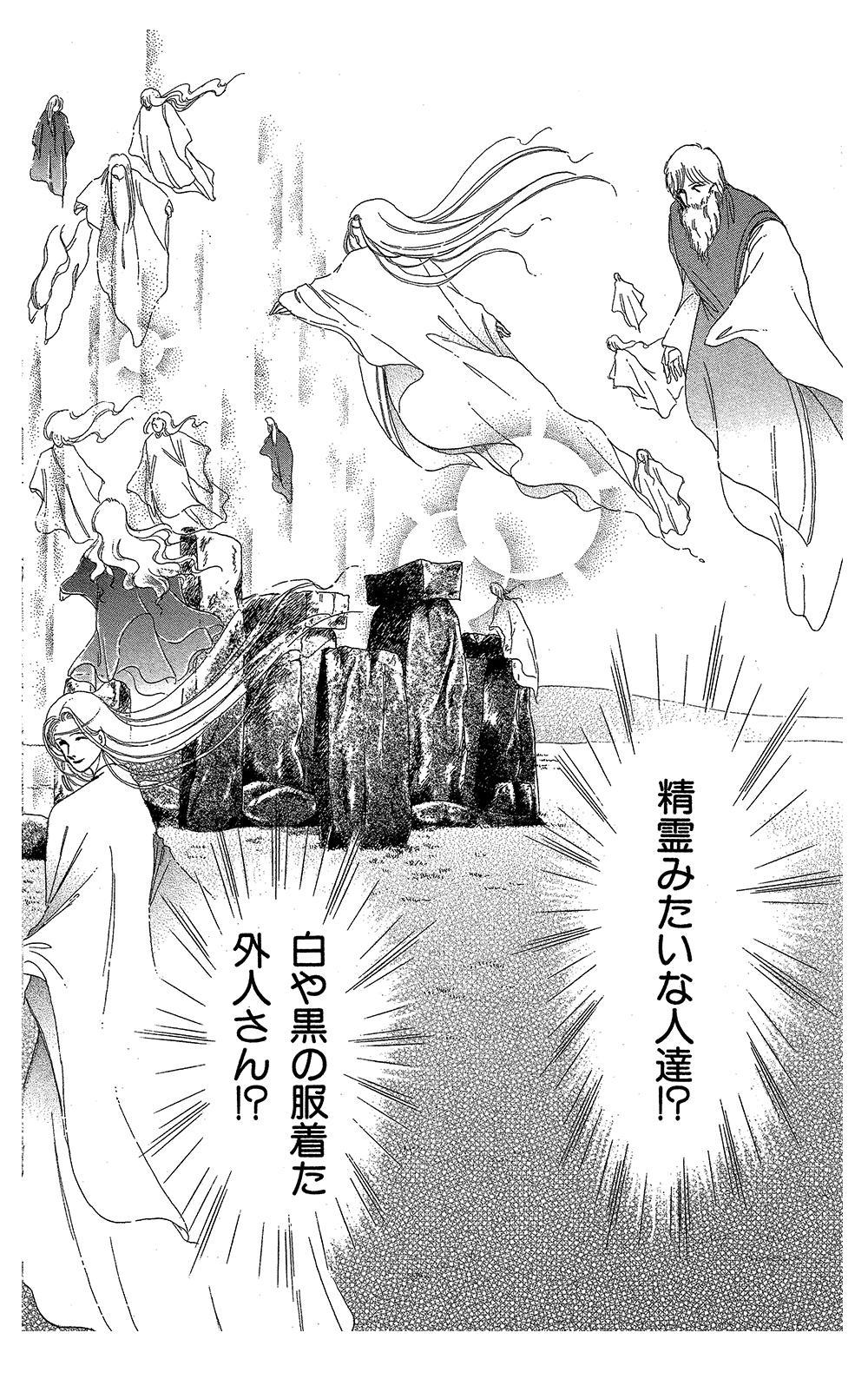 霊感ママシリーズ 第3話「英国ミステリーツアー」③reikanmama-02-92.jpg
