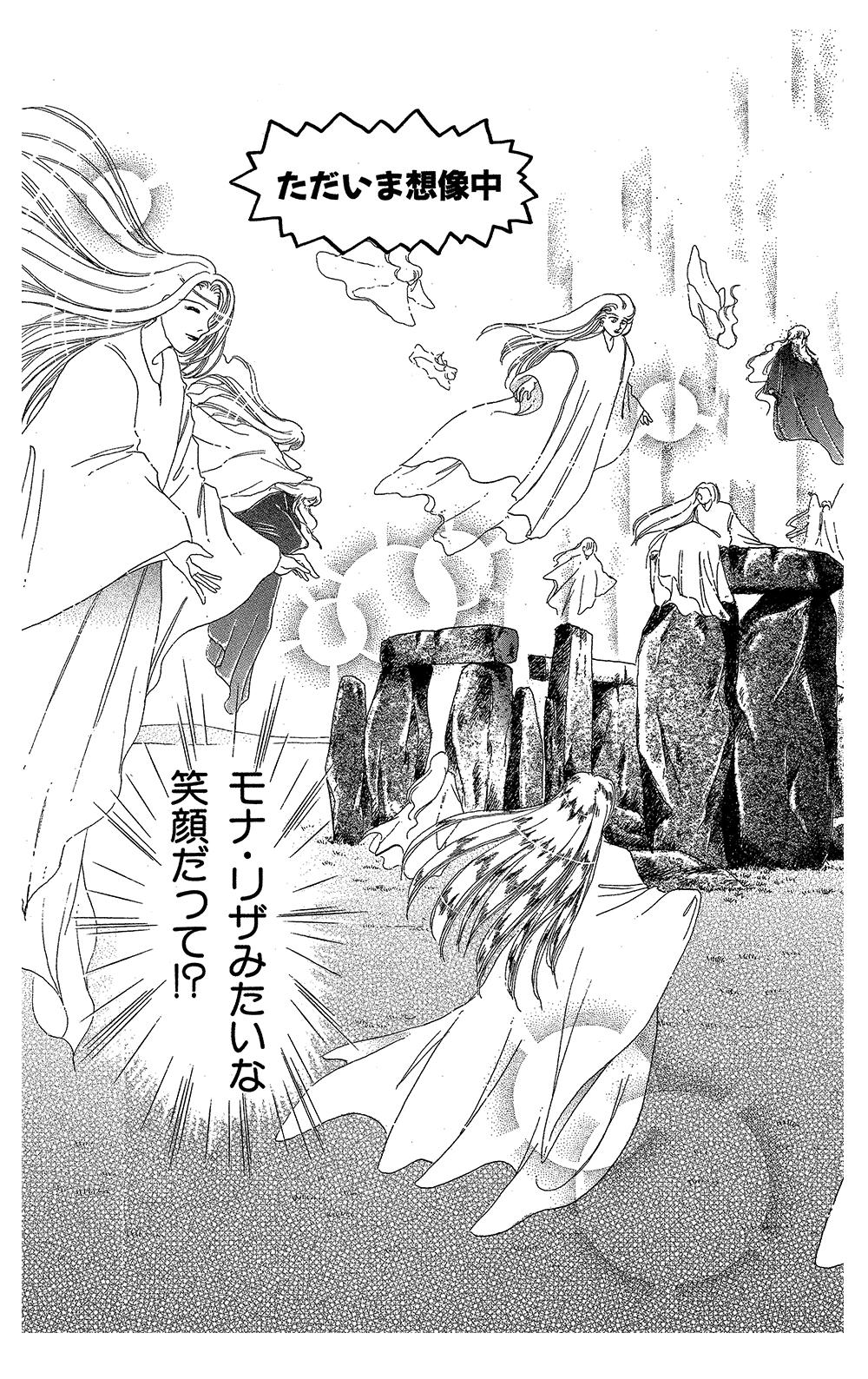霊感ママシリーズ 第3話「英国ミステリーツアー」③reikanmama-02-93.jpg