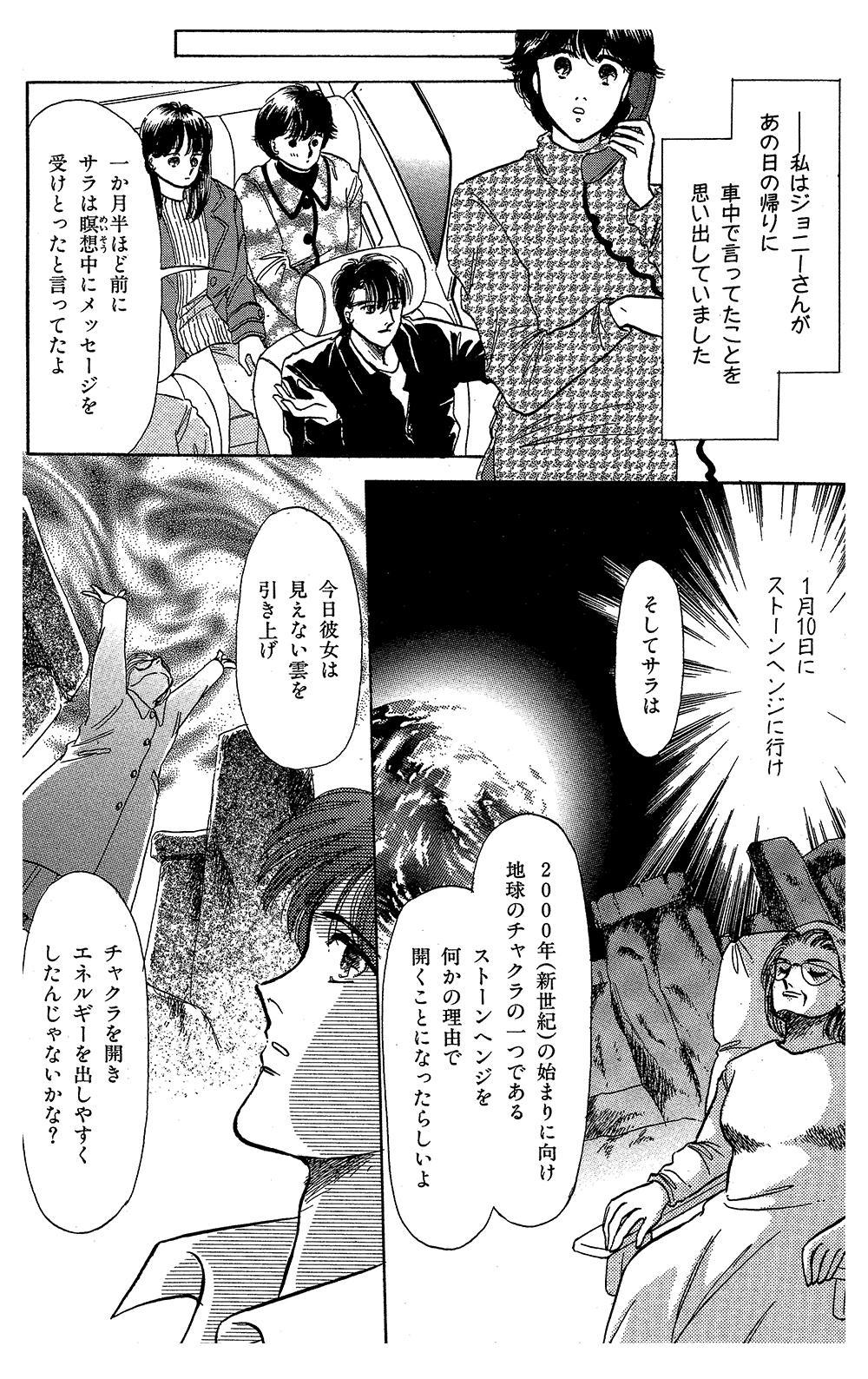 霊感ママシリーズ 第3話「英国ミステリーツアー」③reikanmama-02-94.jpg