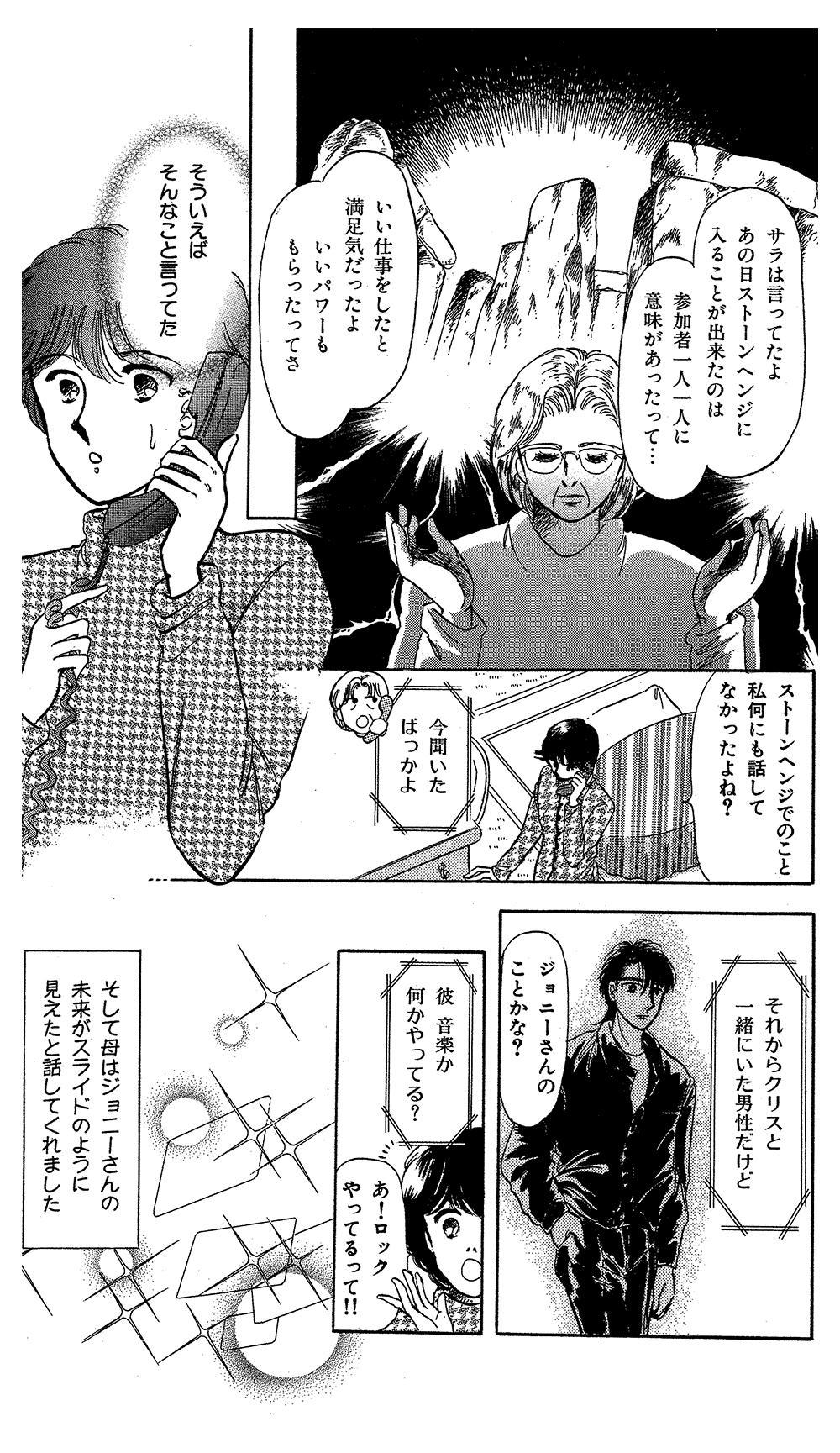 霊感ママシリーズ 第3話「英国ミステリーツアー」③reikanmama-02-95.jpg