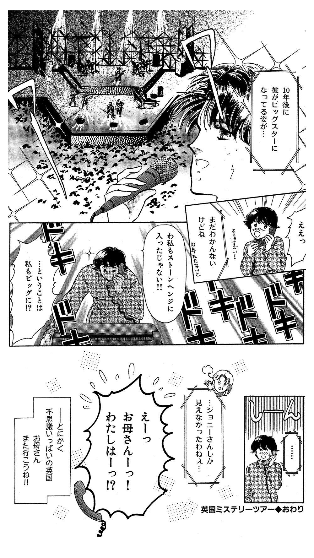 霊感ママシリーズ 第3話「英国ミステリーツアー」③reikanmama-02-96.jpg