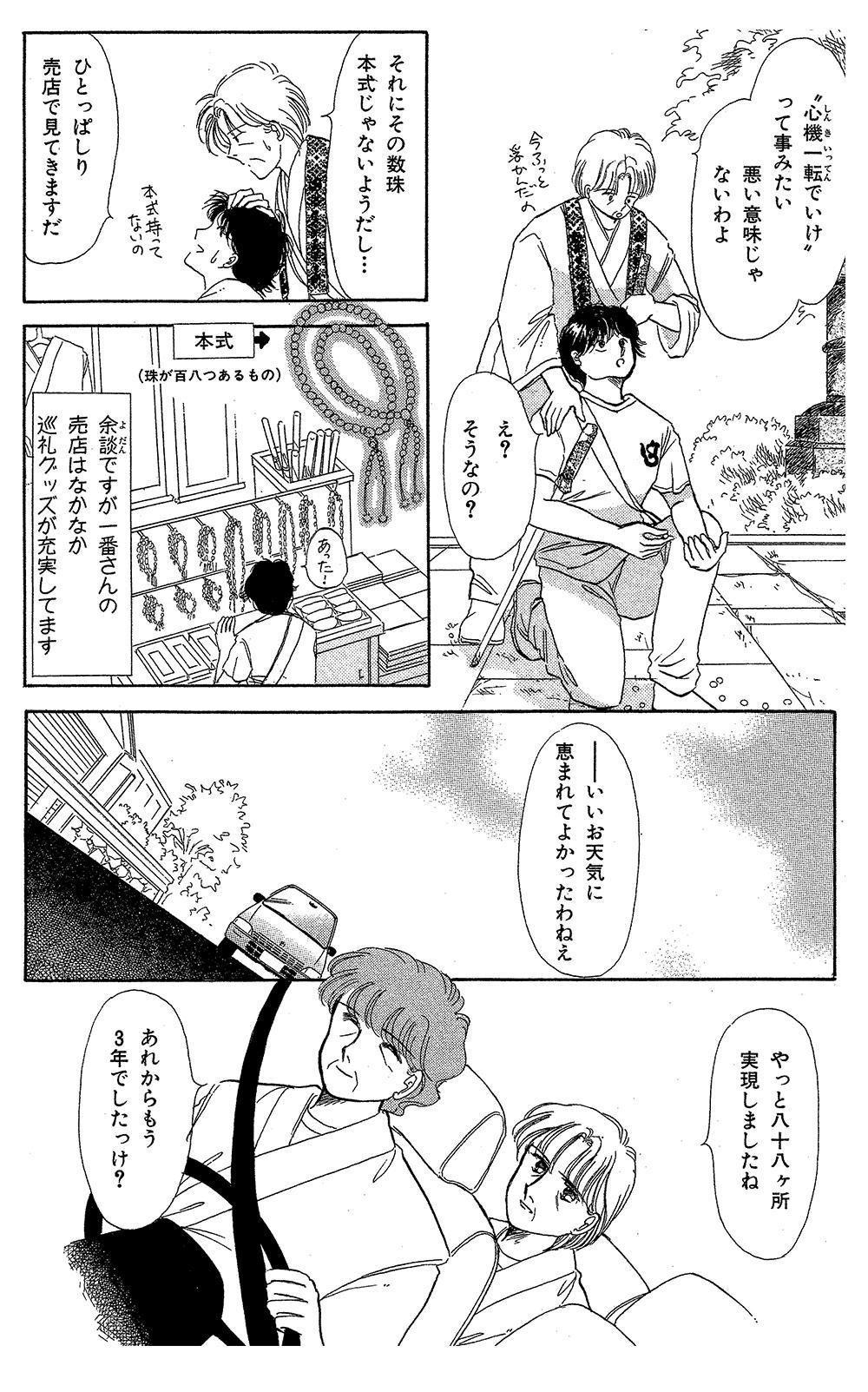 霊感ママシリーズ 第4話「母への道程」①reikanmama-03-100.jpg