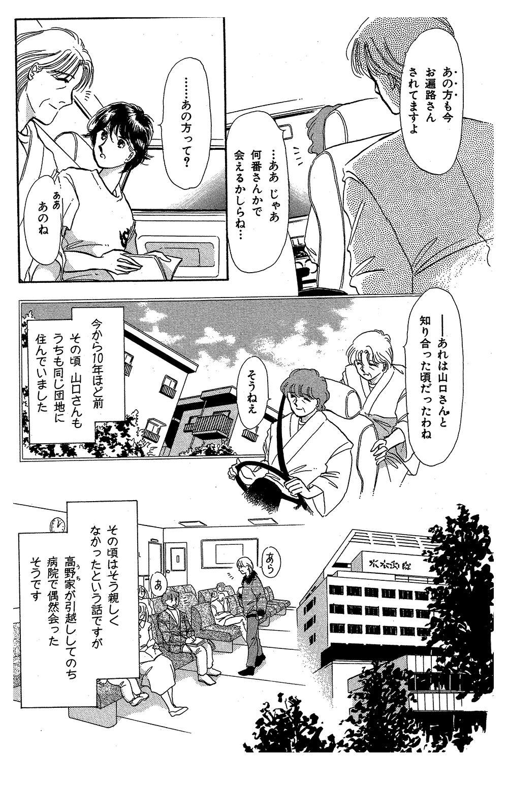 霊感ママシリーズ 第4話「母への道程」①reikanmama-03-101.jpg