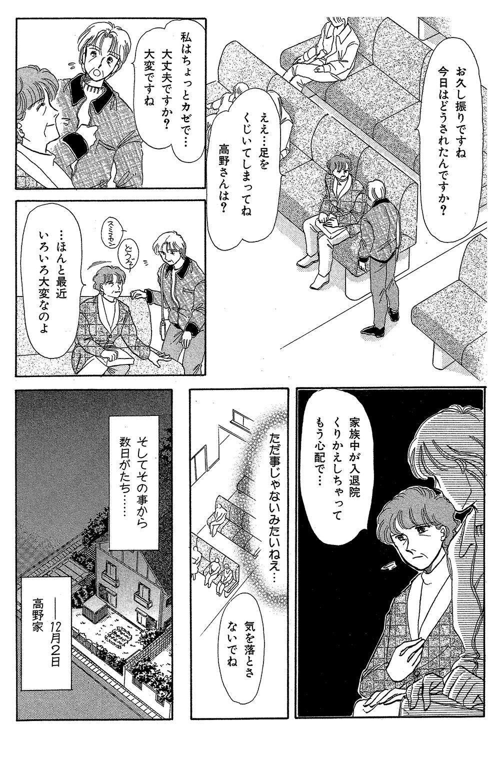 霊感ママシリーズ 第4話「母への道程」①reikanmama-03-102.jpg