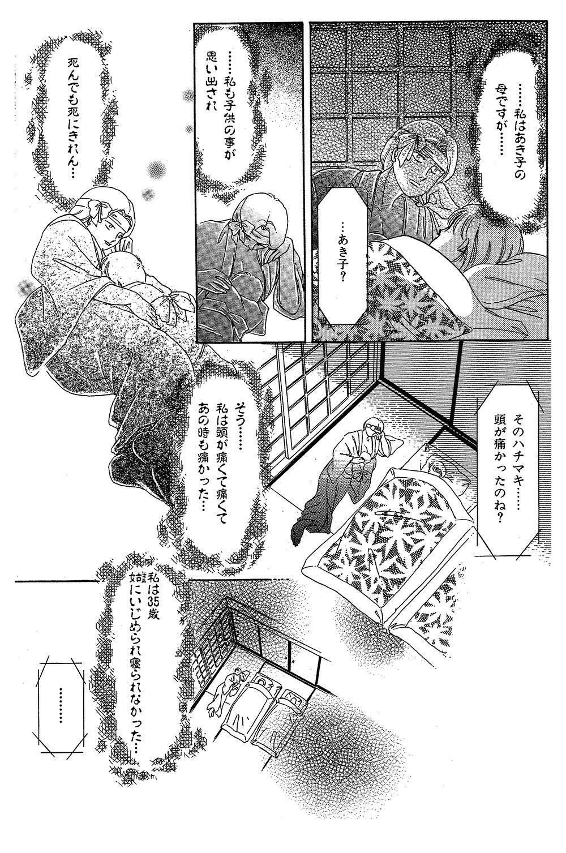 霊感ママシリーズ 第4話「母への道程」①reikanmama-03-105.jpg