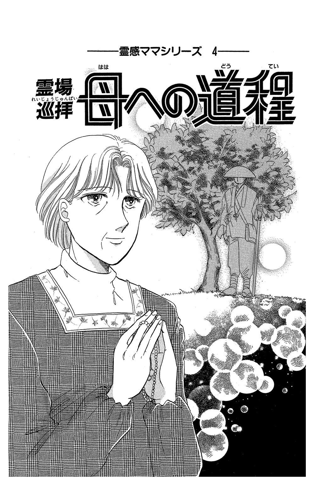 霊感ママシリーズ 第4話「母への道程」①reikanmama-03-97.jpg