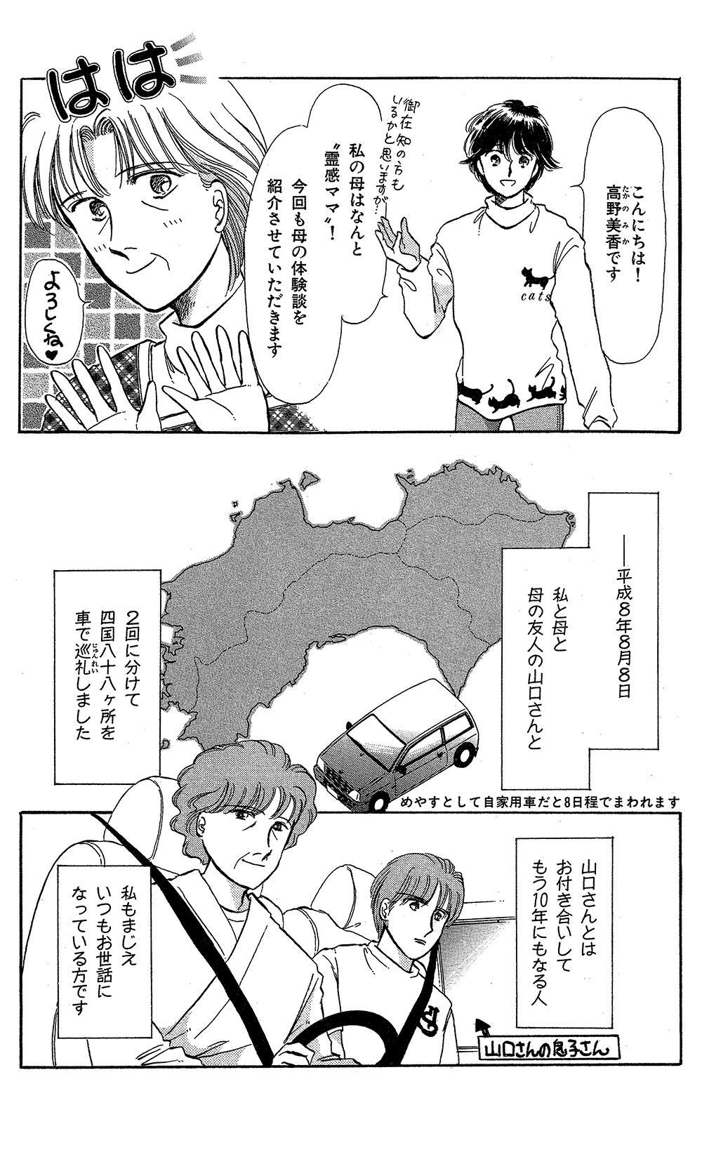 霊感ママシリーズ 第4話「母への道程」①reikanmama-03-98.jpg