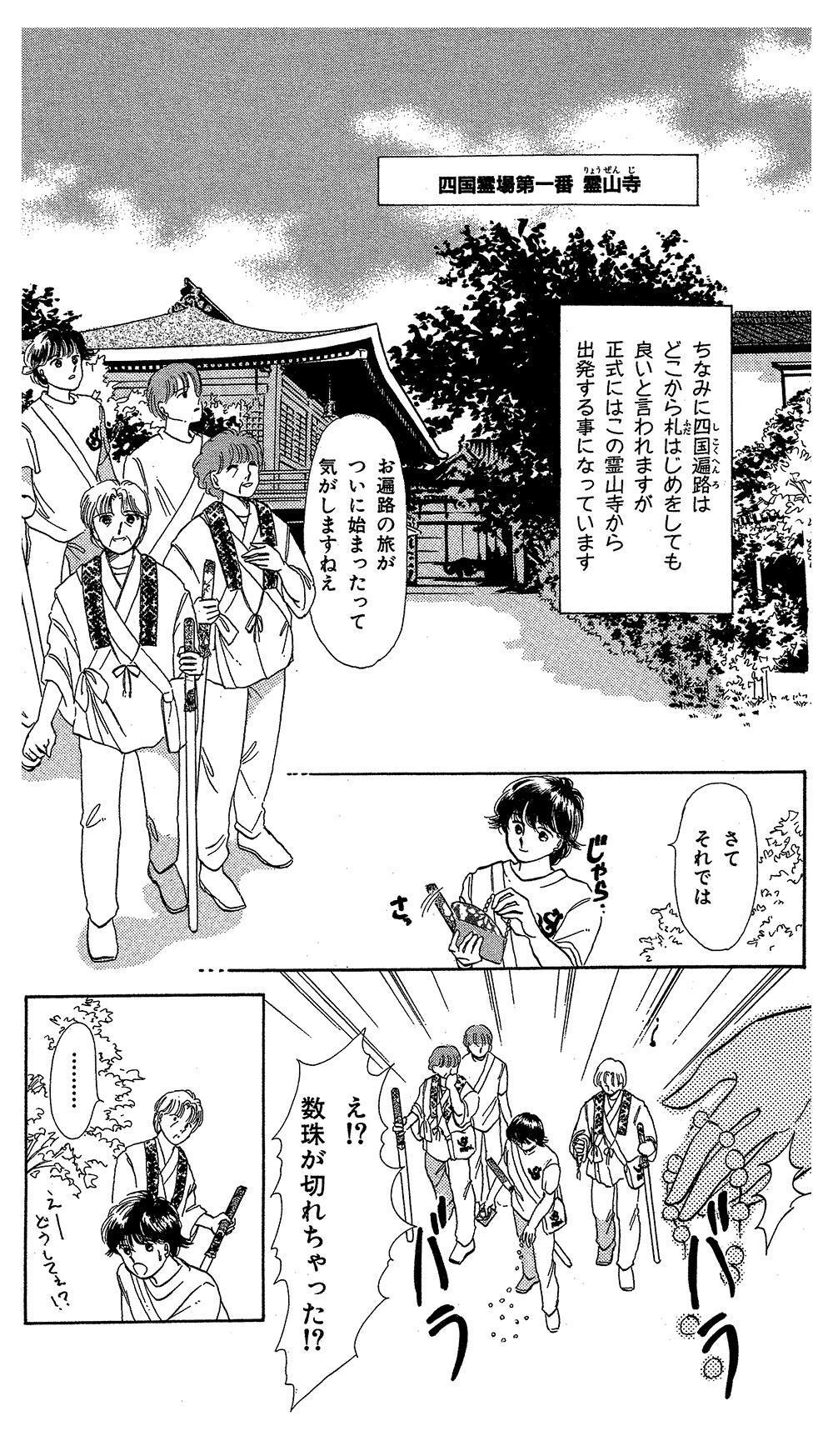 霊感ママシリーズ 第4話「母への道程」①reikanmama-03-99.jpg