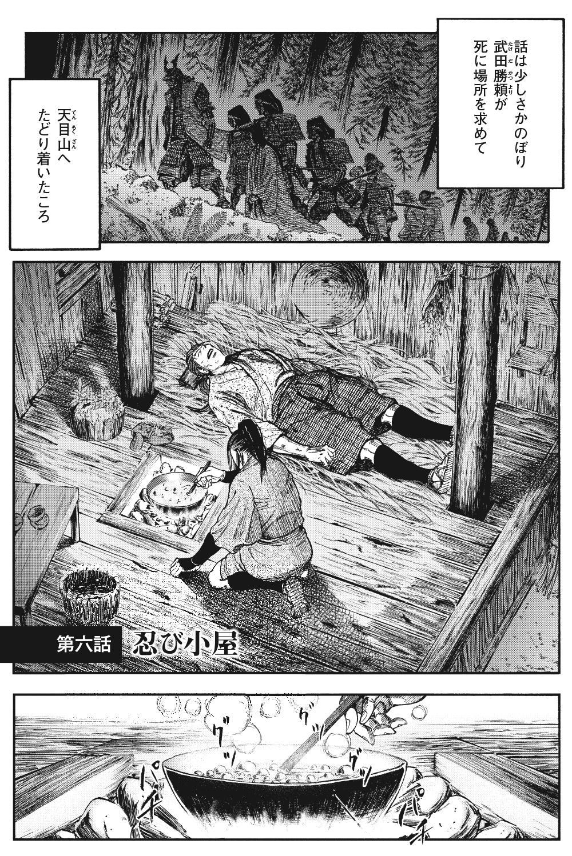 真田太平記 第6話「忍び小屋」①sanada11-01.jpg