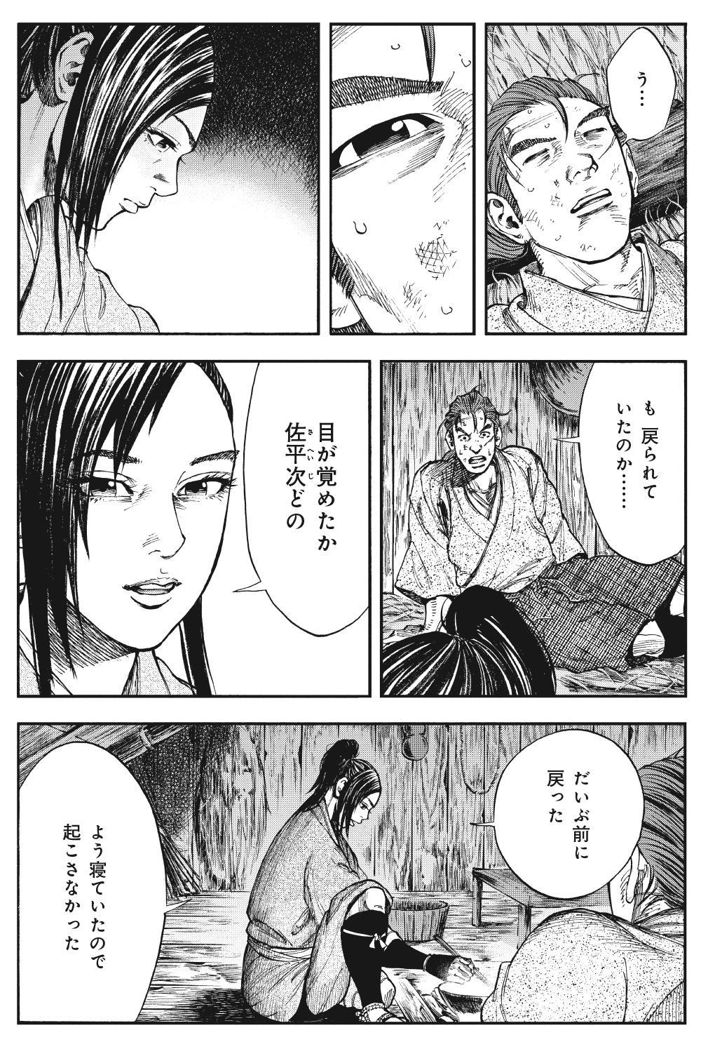 真田太平記 第6話「忍び小屋」①sanada11-02.jpg