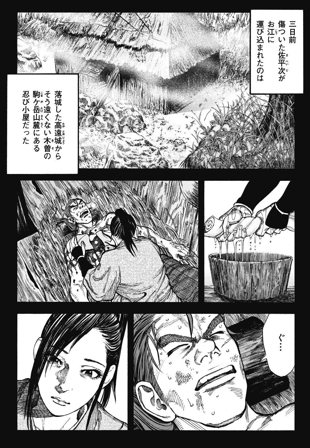 真田太平記 第6話「忍び小屋」①sanada11-03.jpg