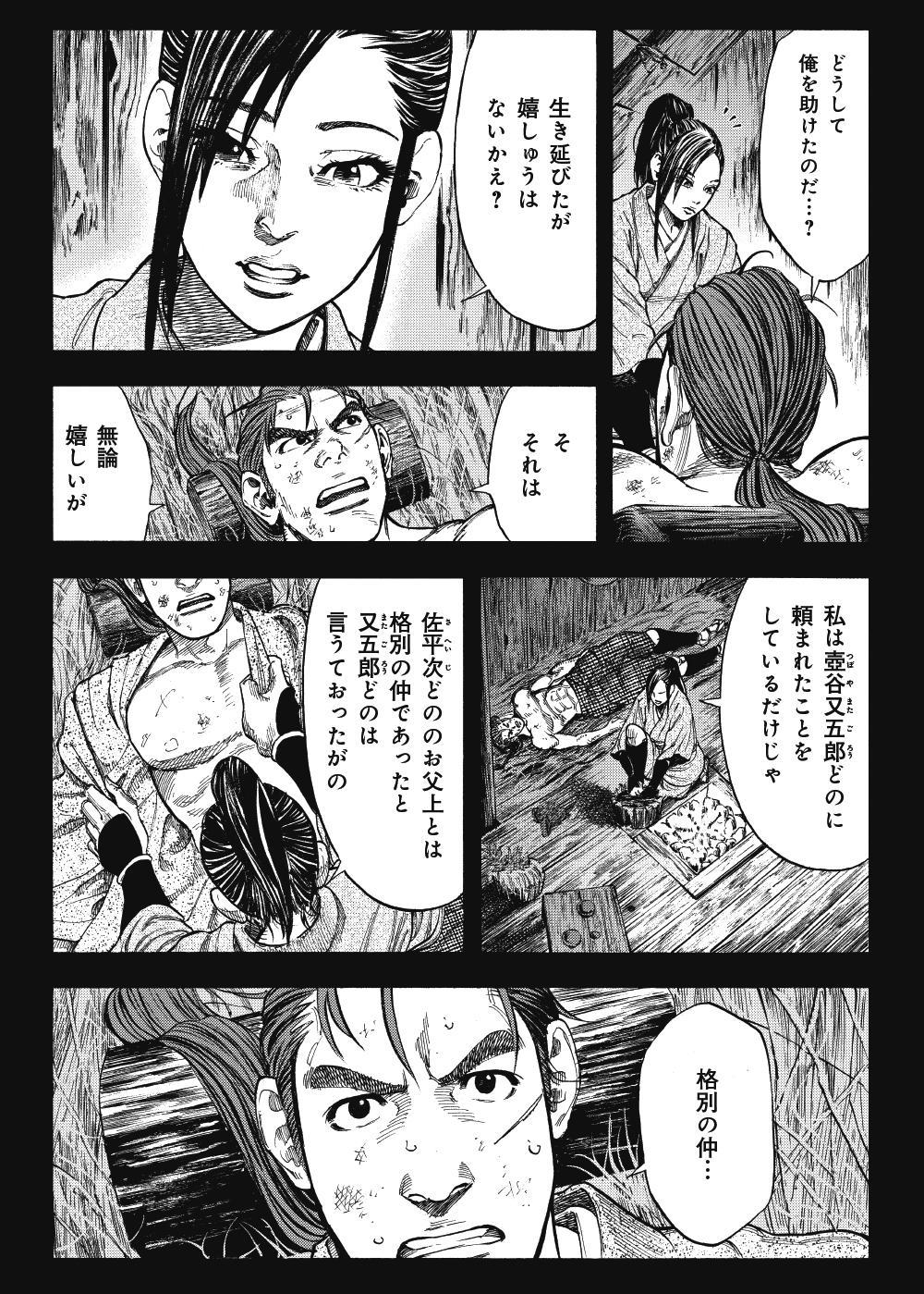 真田太平記 第6話「忍び小屋」①sanada11-04.jpg