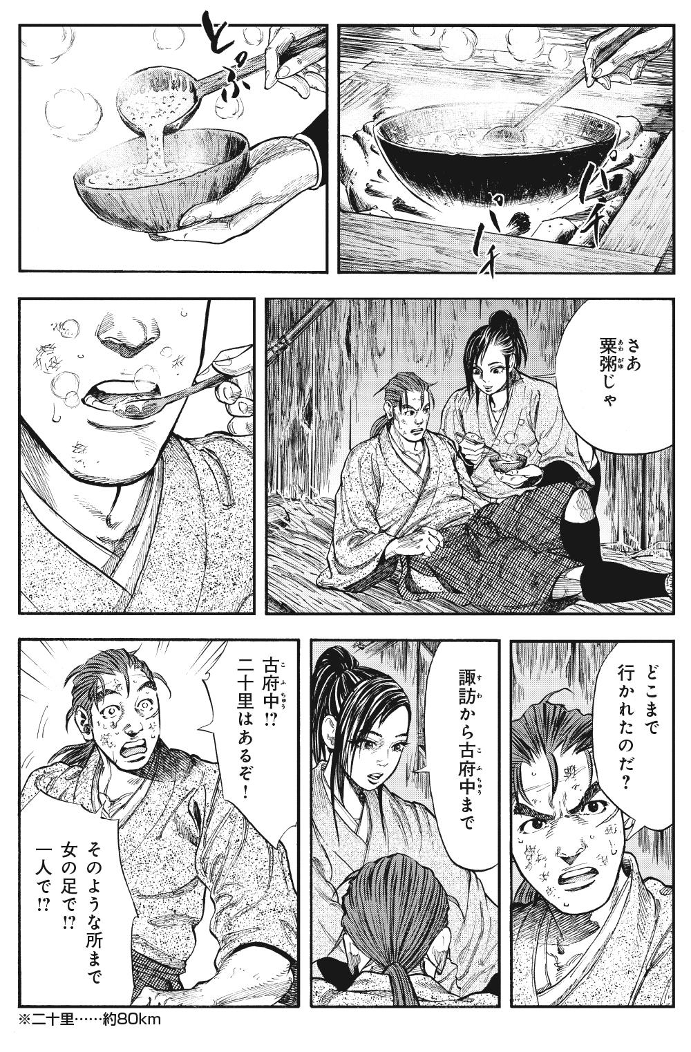 真田太平記 第6話「忍び小屋」①sanada11-06.jpg