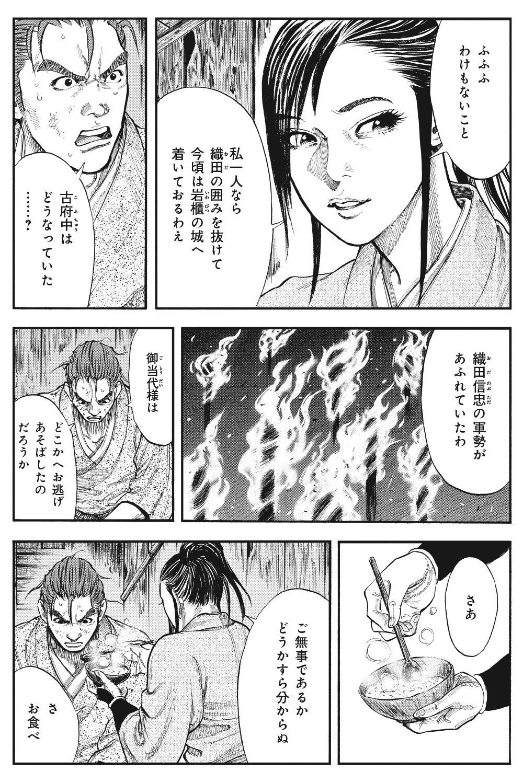 真田太平記 第6話「忍び小屋」①sanada11-07.jpg
