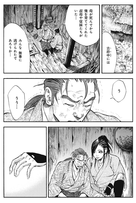 真田太平記 第6話「忍び小屋」①sanada11-08.jpg