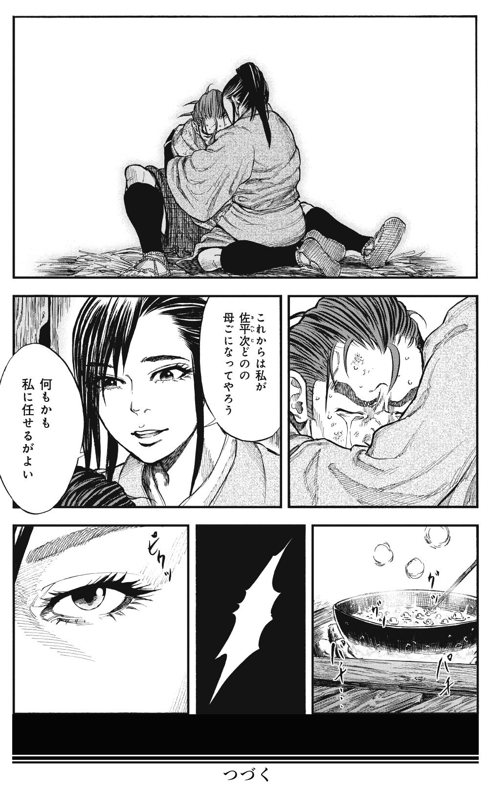 真田太平記 第6話「忍び小屋」①sanada11-09.jpg