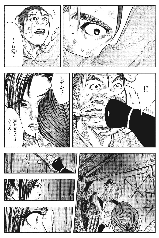 真田太平記 第6話「忍び小屋」②sanada12-01.jpg