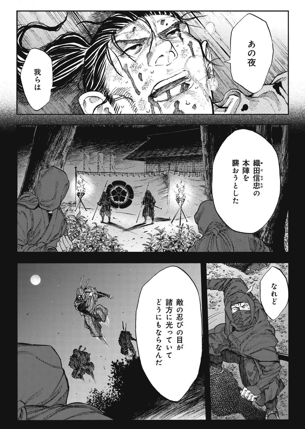 真田太平記 第6話「忍び小屋」②sanada12-05.jpg