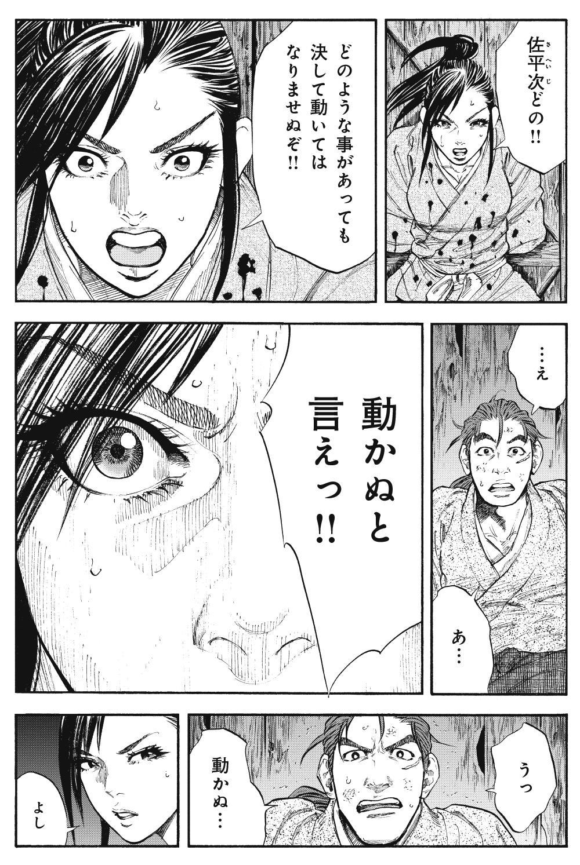 真田太平記 第6話「忍び小屋」②sanada12-08.jpg