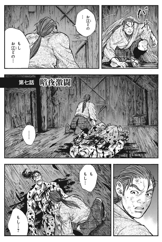 真田太平記 第7話「暗夜激闘」①sanada13-02.jpg