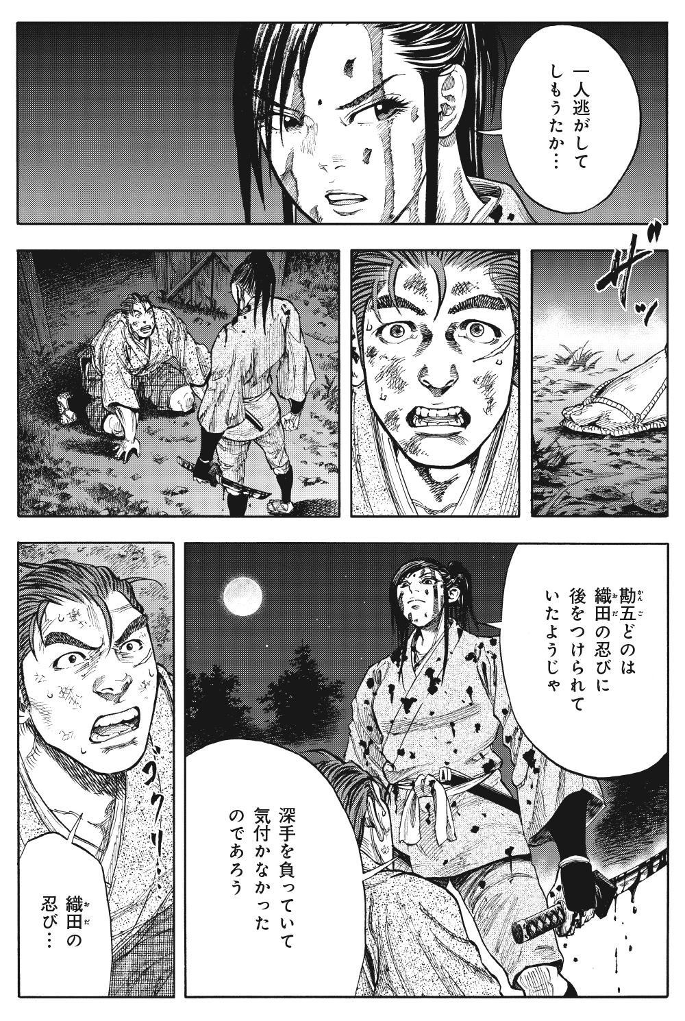 真田太平記 第7話「暗夜激闘」①sanada13-13.jpg