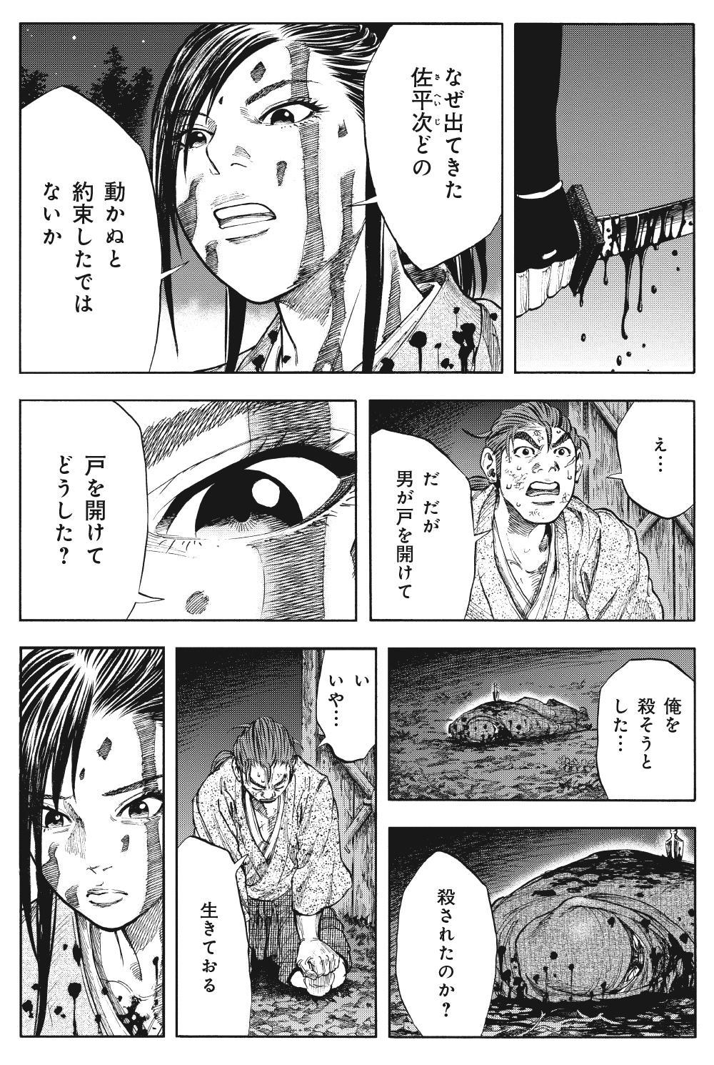 真田太平記 第7話「暗夜激闘」①sanada13-14.jpg