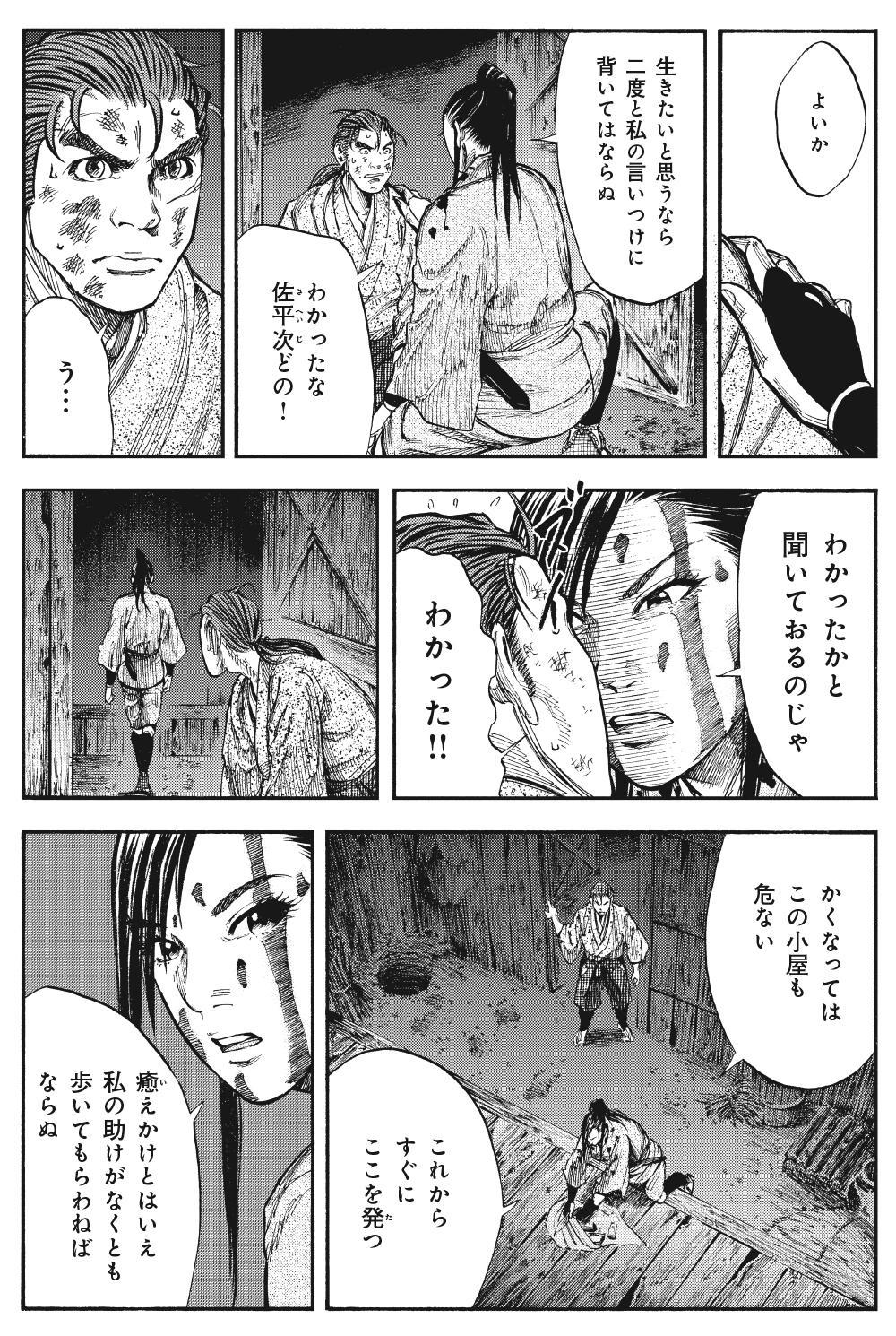 真田太平記 第7話「暗夜激闘」①sanada13-15.jpg