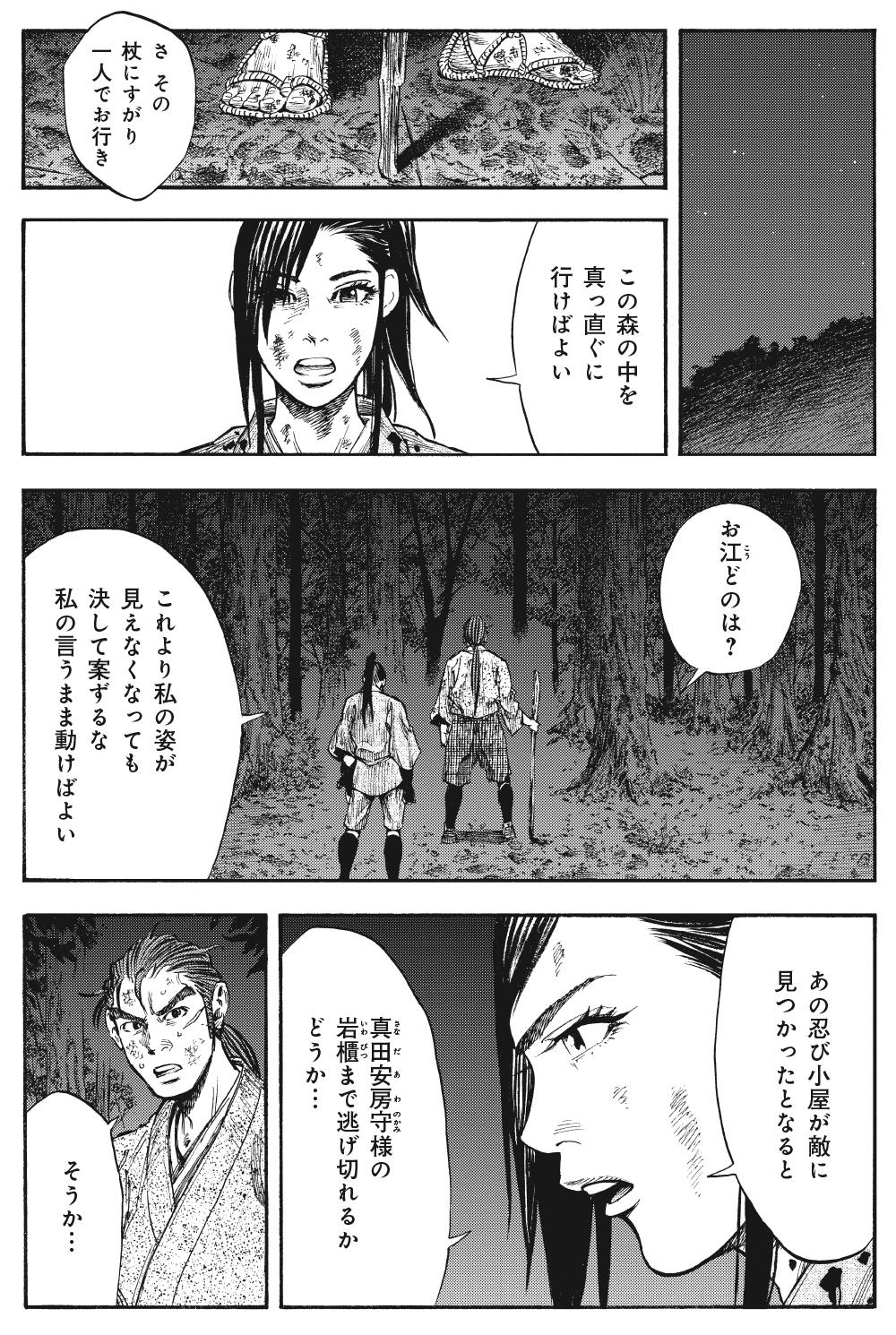 真田太平記 第7話「暗夜激闘」①sanada13-16.jpg