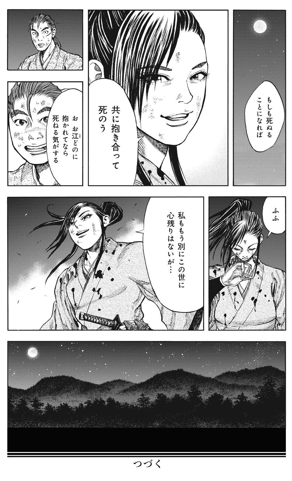 真田太平記 第7話「暗夜激闘」①sanada13-17.jpg
