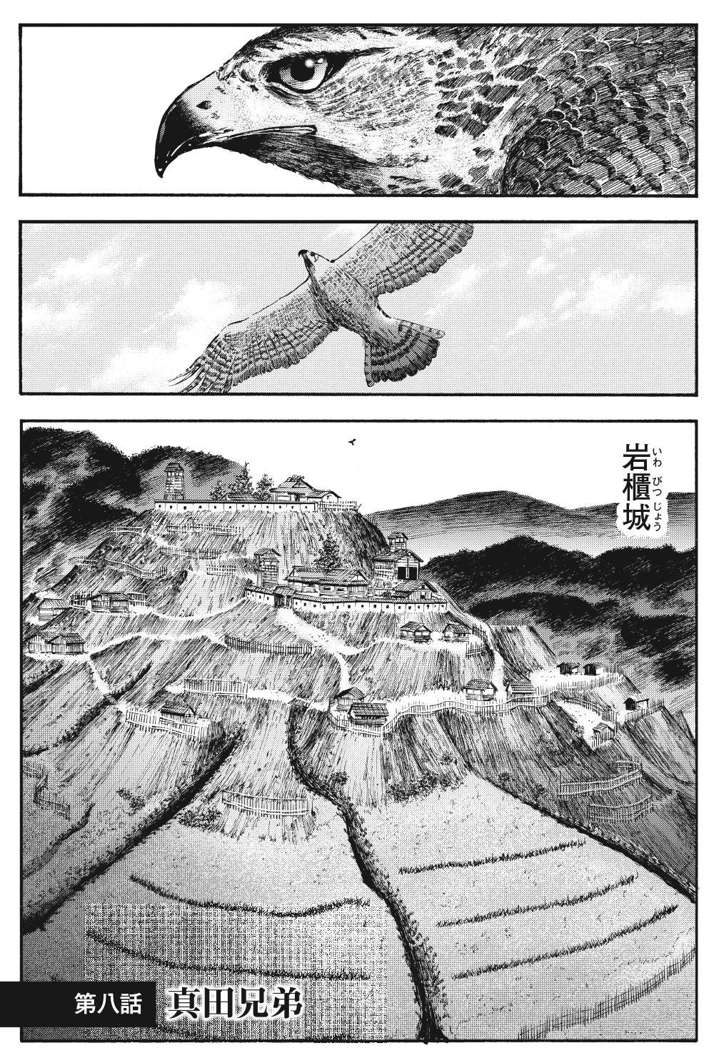 真田太平記 第8話「真田兄弟」①sanada14-01.jpg
