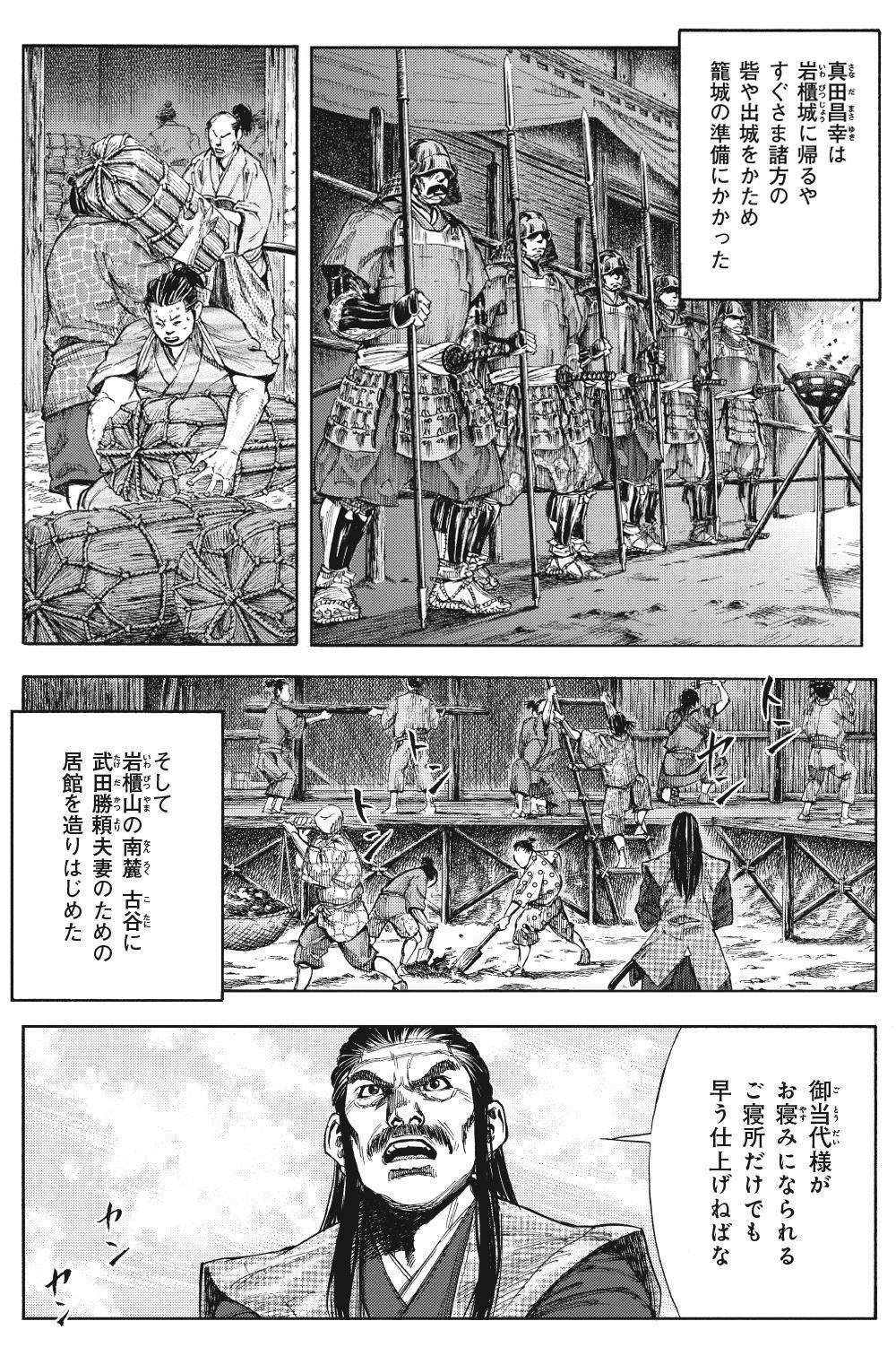 真田太平記 第8話「真田兄弟」①sanada14-02.jpg