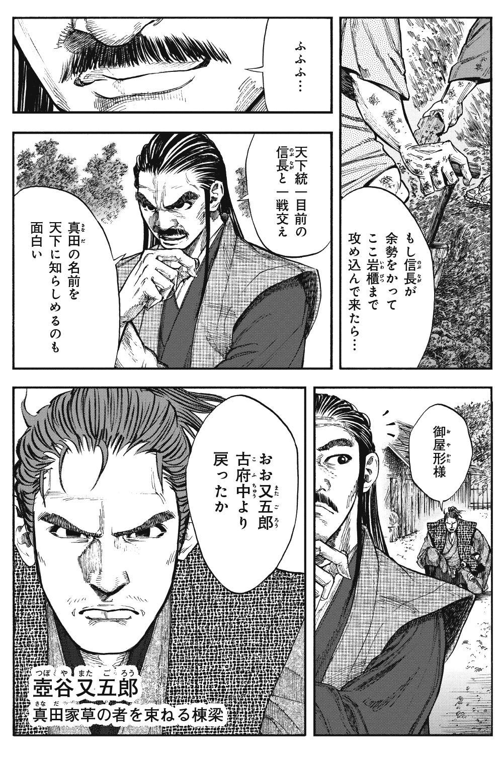 真田太平記 第8話「真田兄弟」①sanada14-03.jpg