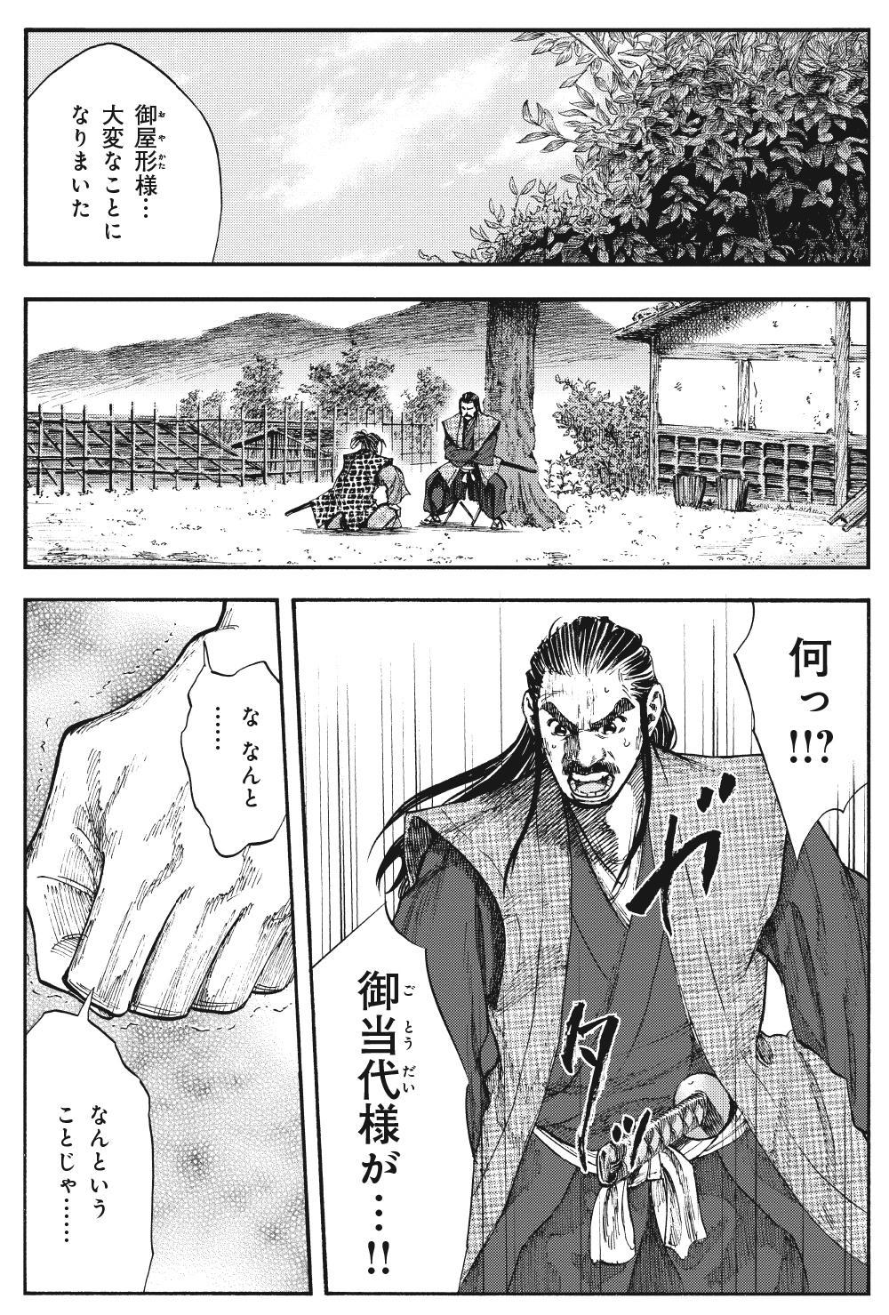 真田太平記 第8話「真田兄弟」①sanada14-04.jpg