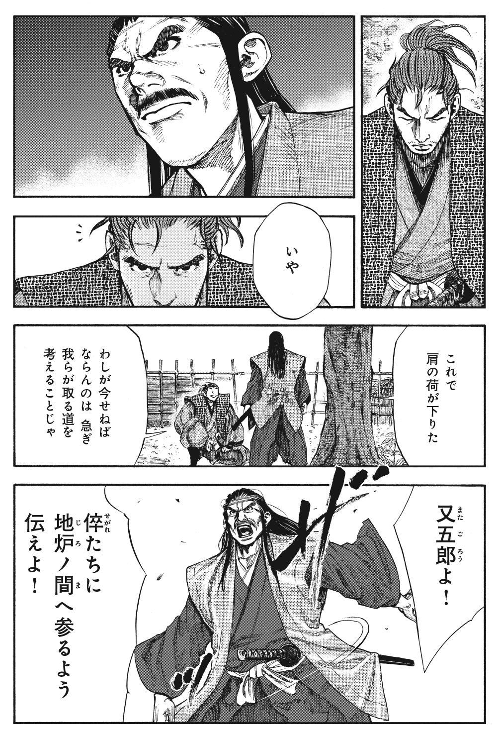 真田太平記 第8話「真田兄弟」①sanada14-05.jpg