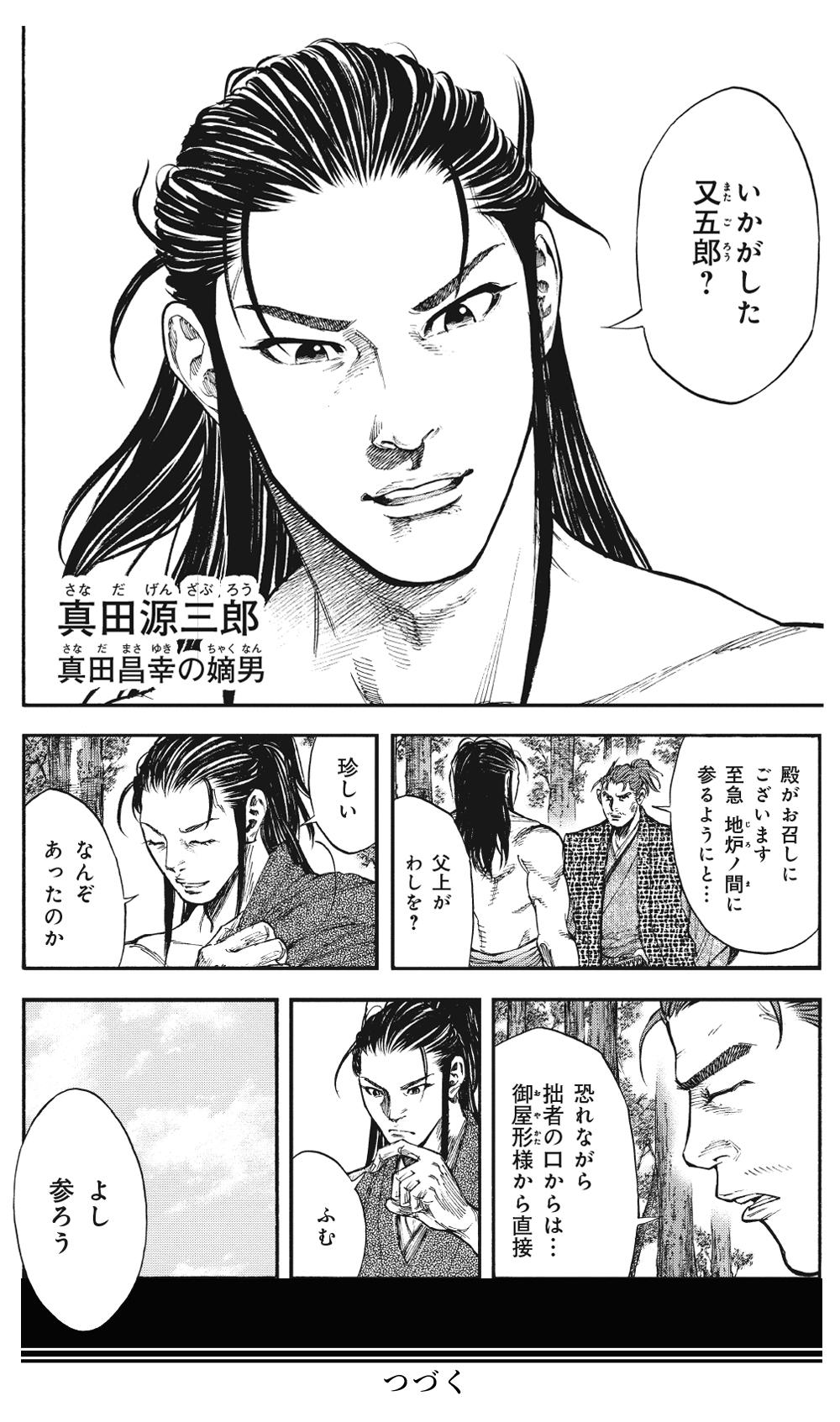 真田太平記 第8話「真田兄弟」①sanada14-10.jpg
