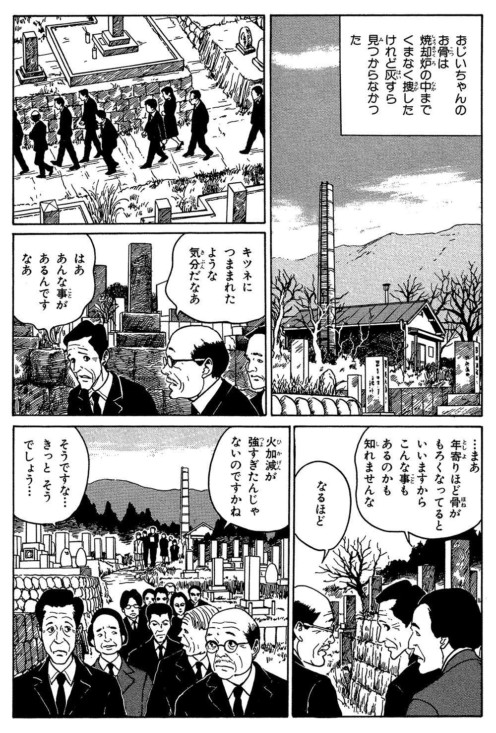 伊藤潤二傑作集「棺桶」①kanoke02-11.jpg
