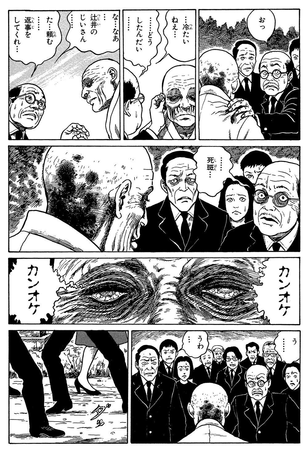 伊藤潤二傑作集「棺桶」①kanoke02-16.jpg