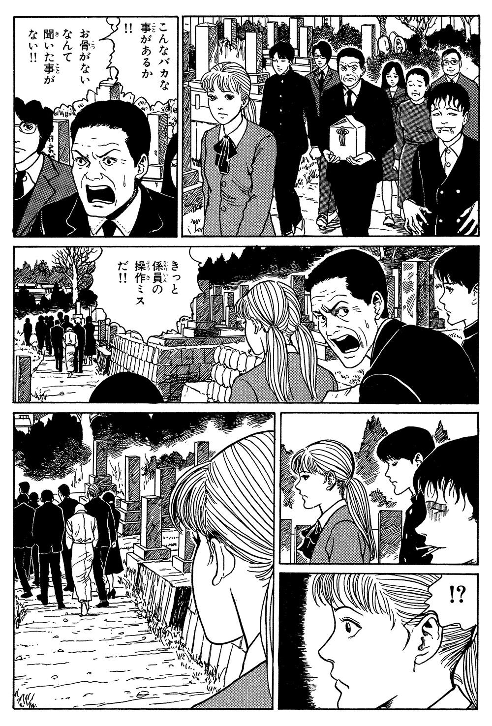 伊藤潤二傑作集「棺桶」①kanoke02-12.jpg